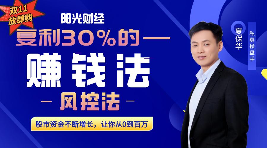 复利30%的赚钱法—风控法(每周二晚20:00直播)