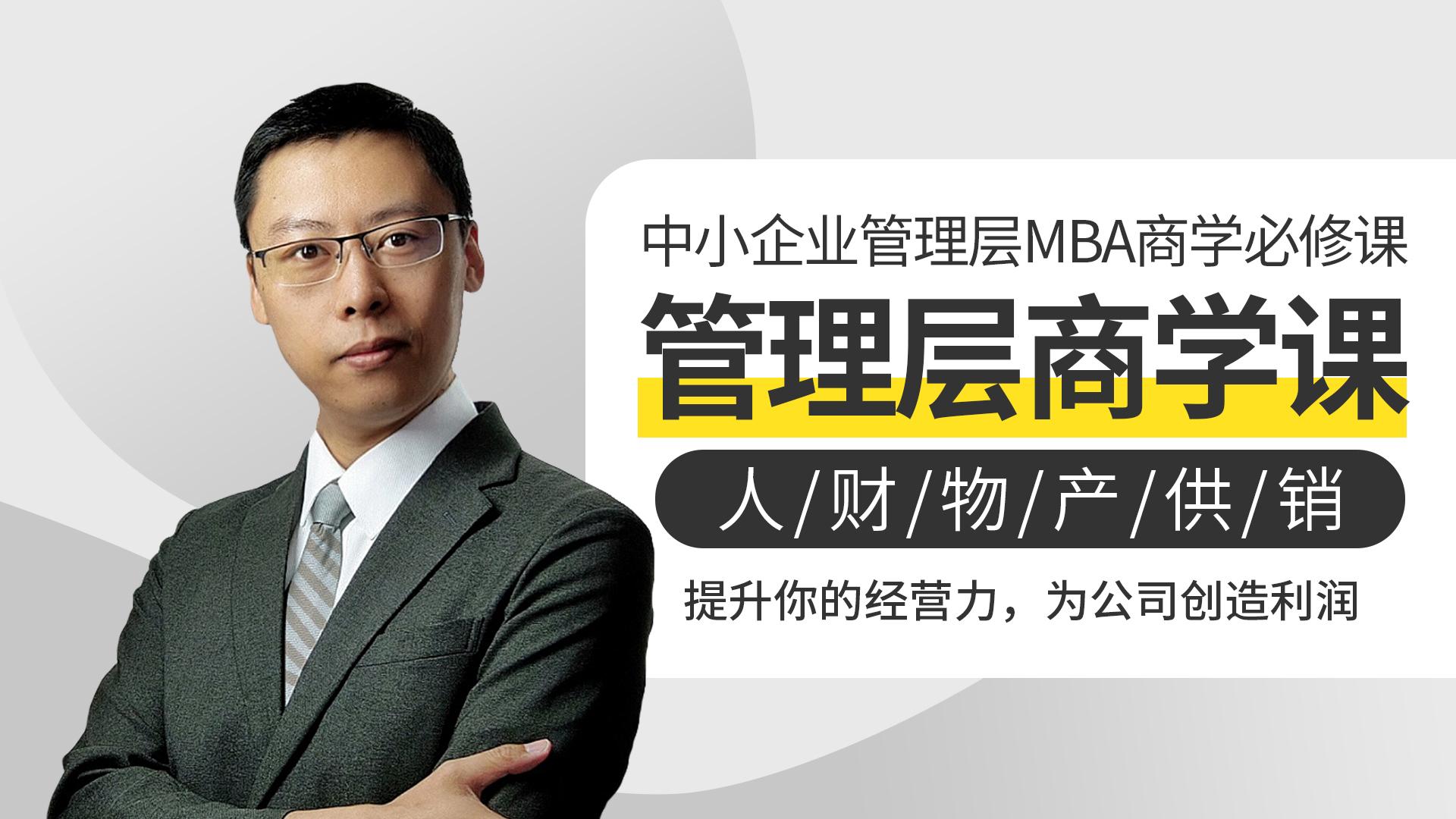 管理层MBA商学必修课