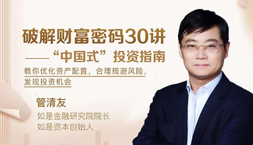 """管清友的投资理财课,教你""""中国式""""投资,破解财富密码"""