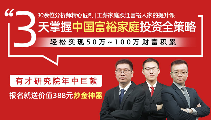 3天掌握中国富裕家庭投资全策略
