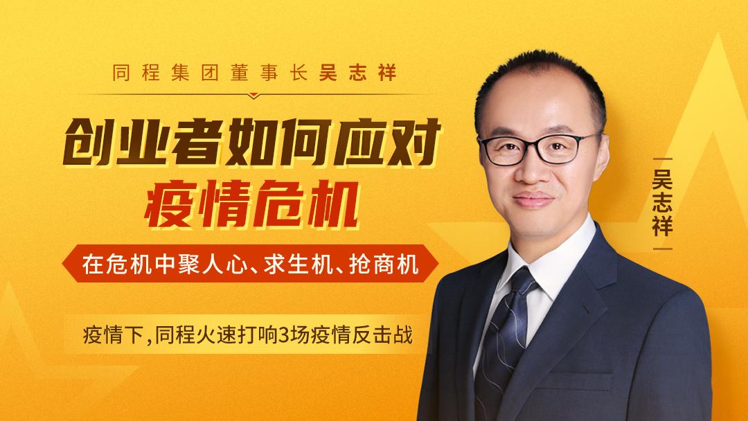 同程集团董事长吴志祥:创业者如何应对疫情危机?