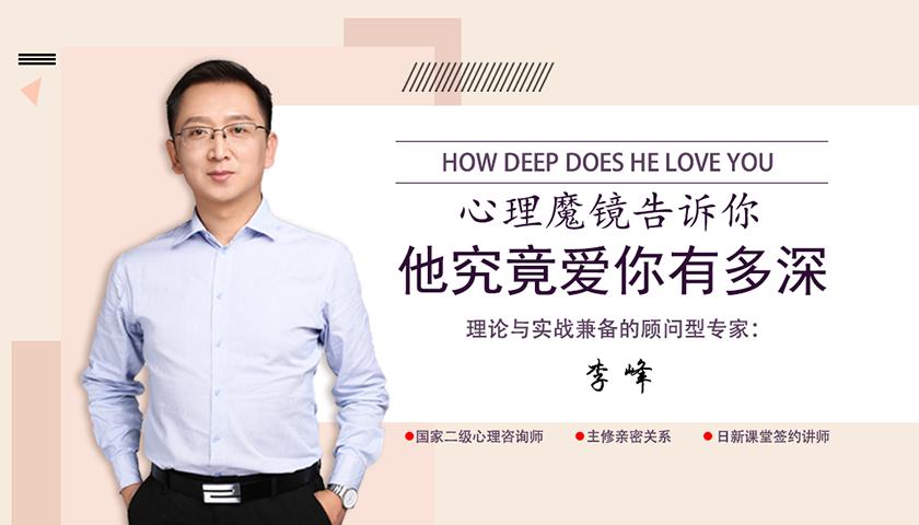 情感相对论:心理魔镜告诉你,他究竟爱你有多深