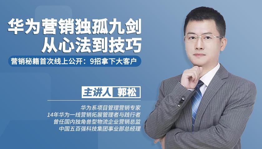 郭大侠讲华为系列 | 华为获客实战9招