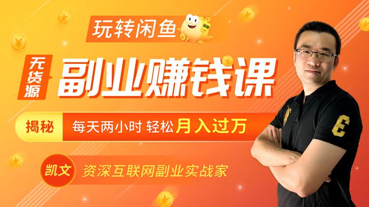 2020闲鱼副业赚钱风口,0门槛/不囤货,一部手机轻松月入2万+!