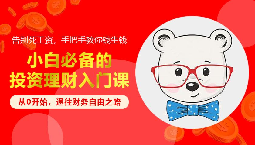 熊姐投资理财免费专栏——告别死工资,手把手教你钱生钱