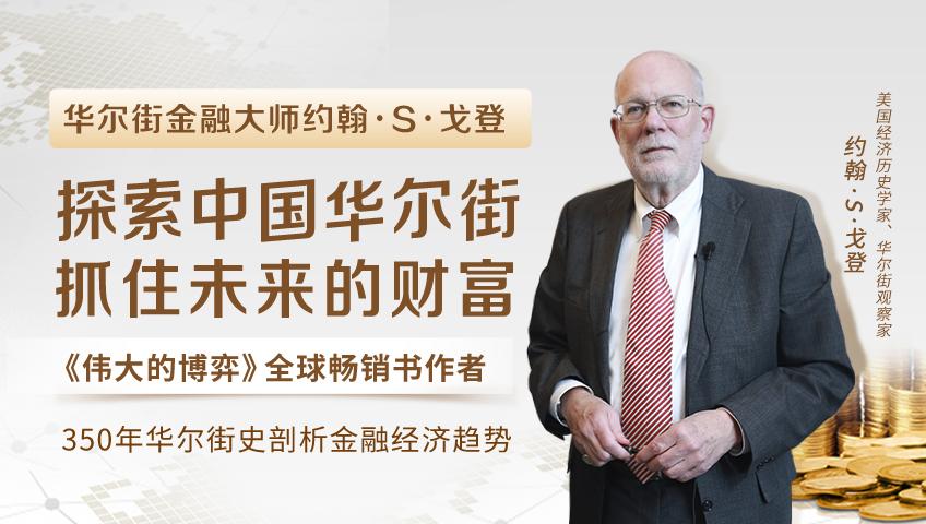 戈登:探索中国华尔街,抓住未来财富