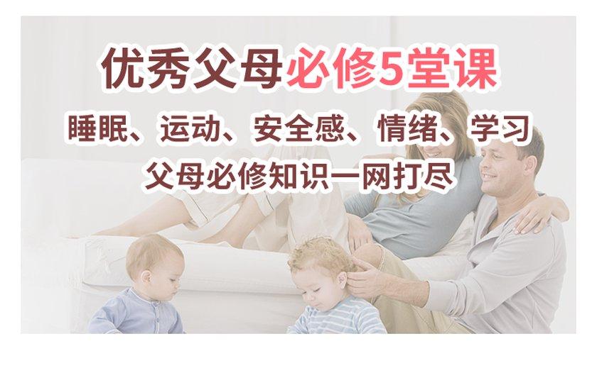 优秀父母销售页_01.png